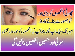 small eye makeup tutorial eye makeup tips for small eyes in urdu hindi
