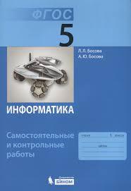 Информатика класс Самостоятельные и контрольные работы Босова  Информатика 5 класс Самостоятельные и контрольные работы
