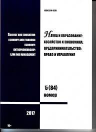Наука и образование хозяйство и экономика предпринимательство  Наука и образование хозяйство и экономика предпринимательство право и управление