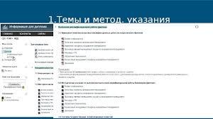 Темы метод и указания для дипломной работы online presentation Темы и метод указания