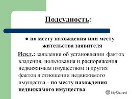 подсудность дел об установлении юридических фактов Портал   подсудность дел об установлении юридических фактов фото 5