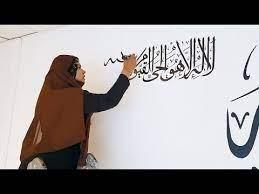 arabic calligraphy timelapse ayat ul