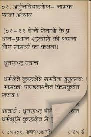 shrimad bhagwat gita in hindi android apps on google play shrimad bhagwat gita in hindi screenshot