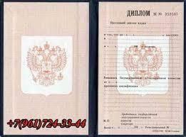 Купить диплом в Белгороде ulan udje diplom com Диплом училища 1993 2007 года выпуска