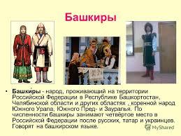Презентация на тему Сравни три высказывания Родина это место  9 Башкиры Башки́ры народ проживающий на территории Российской