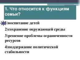 Презентация на тему Задания в формате ОГЭ по разделу Социальная  Презентация на тему Задания в формате ОГЭ по разделу Социальная сфера
