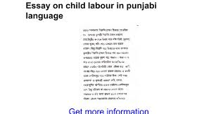essay on child labour in punjabi language google docs