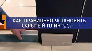<b>Скрытый</b> плинтус ✔️ Как правильно установить? [Holz] - YouTube