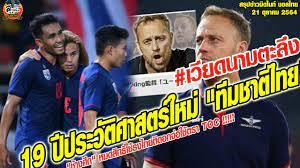 ข่าวมิดไนท์ เที่ยงคืน ฟุตบอลไทย VN ตีข่าว 19 ปีประวัติศาสตร์ใหม่