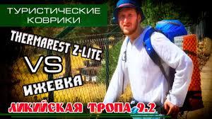 <b>Туристические коврики</b>.<b>Thermarest Z</b>-<b>lite</b> vs Ижевка. ЛТ ...