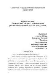 Россия в современном мире ее союзники и враги реферат по  Политический конфликт в современном обществе реферат по политологии скачать бесплатно Ельцин Горбачев многонациональность народ Пирогов союз