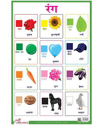 Hindi Rang Colours Laminated Primary Chart Hindi