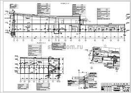 Дипломный проект ПГС Дилерский центр с автосервисом в г Кострома 5 Разрезы узлы