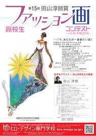 高校生ファッション画コンテストのお知らせ ヒロデザイン専門学校