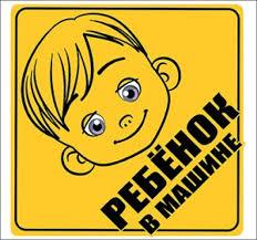 Автомобильная тематика пдд билеты Каталог КанцОптТорг Наклейка автомобильная Ребенок в машине 0200400