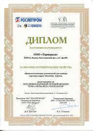 Сертификаты продукции и Дипломы  Диплом 2014 год