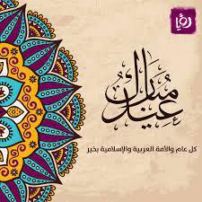 """رؤيا on Twitter: """"عيد أضحى مبارك، كل عام وأنتم بخير #الأضحى #عيد_مبارك  #رؤيا… """""""