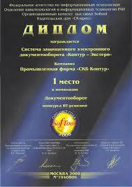 Сертификаты и лицензии системы Контур Экстерн  Дипломы