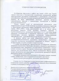 Магнитогорская государственная консерватория Защиты  Дополнительная информация