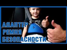 <b>Адаптер ремня безопасности</b> для детей - YouTube