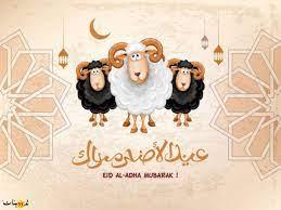 بيسيات عيد الاضحى ويمكنك أن تعمل على تقديم التهنئة المناسبة من أجل العيد  المبارك