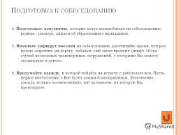 Презентация на тему С ОБЕСЕДОВАНИЕ Правила успешного  6 П ОДГОТОВКА