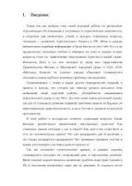 Прекращение полномочий президента РФ курсовая по гражданскому  Потребности туристического рынка услуг в РФ курсовая по физкультуре и спорту скачать бесплатно туризм Россия гостиница