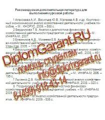 Курсовые проекты по экономическому анализу производственно   список литературы к курсовой работе по экономическому анализу производственно хозяйственной