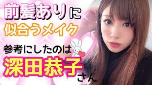前髪ありの髪型に合う深田恭子さん風の真似メイク 美意識系動画