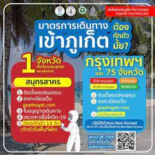 🔴 #ด่วน‼️ #คำสั่งจังหวัดภูเก็ต ที่ 672... - เสียงประชาชน คนภูเก็ต Phuket  People's Voice
