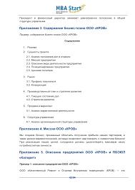 Отзыв научного руководителя на кандидатскую диссертацию образец  Образцы и шаблоны резюме на русском и английском языках