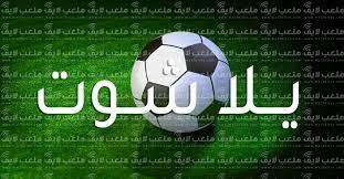يلا شوت الجديد الرسمي | yalla shoot new أهم مباريات اليوم جوال بث مباشر لايف