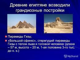 Презентация на тему Окружающий мир А А Плешаков класс Мир  6 Древние