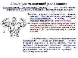 Духовность и культура реферат Значение мышечной релаксации реферат