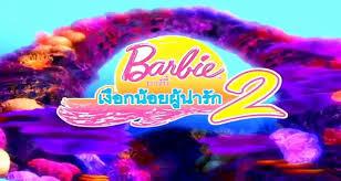 บาร์บี้เงือกน้อยผู้น่ารัก ภาค2 - video dailymotion