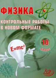 Физика класс Контрольные работы в новом формате Годова И В  Физика 10 класс Контрольные работы в новом формате