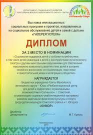 Бюджетное учреждение Ханты Мансийского автономного округа Югры  Диплом
