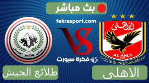 مشاهدة مباراة الاهلى وطلائع الجيش بث مباشر الثلاثاء 17-8-2021 الدورى المصرى  - فكرة سبورت