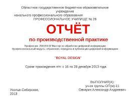 Отчет по преддипломной практике в магазине одежды ru Индукционные печи для плавки алюминия до 100кг