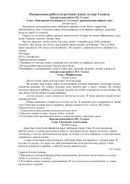 класс Промежуточный контроль Контрольный диктант Контрольные работы по русскому языку за курс 5 класса