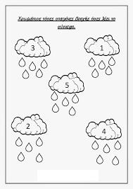 Fall Printables For Preschool - bell-rehwoldt.com