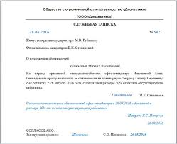 Приказ на возложение обязанностей кадровика приказ на возложение обязанностей кадровика