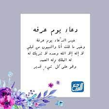 دعاء اللهم في صباح يوم عرفه مكتوب كامل - موقع المرجع