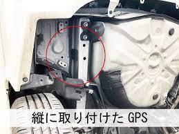 車 に gps が ついて いるか 調べる 方法
