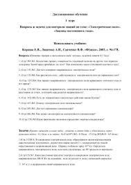 Контрольная работа по теме Электростатика  Вопросы и задачи для контроля знаний по теме