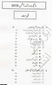 ms office complete urdu learning book free download micrsosoft office 2010 urdu book
