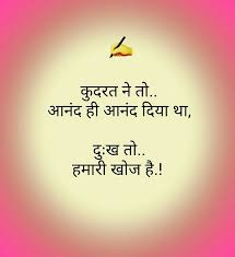 God Give Happens We Find Problems Hindi Quotes Hindi Quotes