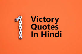 Victory Quotes In Hindi Encouraging Hindi Motivational Quotes On