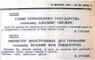 """""""Украина ищет свою историческую идентичность. Надо попробовать это понять"""", - глава МИД Польши о признании УПА борцами за независимость - Цензор.НЕТ 8096"""