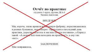 Отчет по производственной практике юриста на предприятии Практика